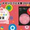 先輩ママの声4,067件から選ばれた「ママリ口コミ大賞2019 秋」0歳向け絵本部門で『もいもい』が初受賞!~買ってよかった!プレゼントにもぴったり!との声をいただました~